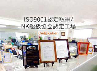 ISO9001認定取得/NK船級協会認定工場